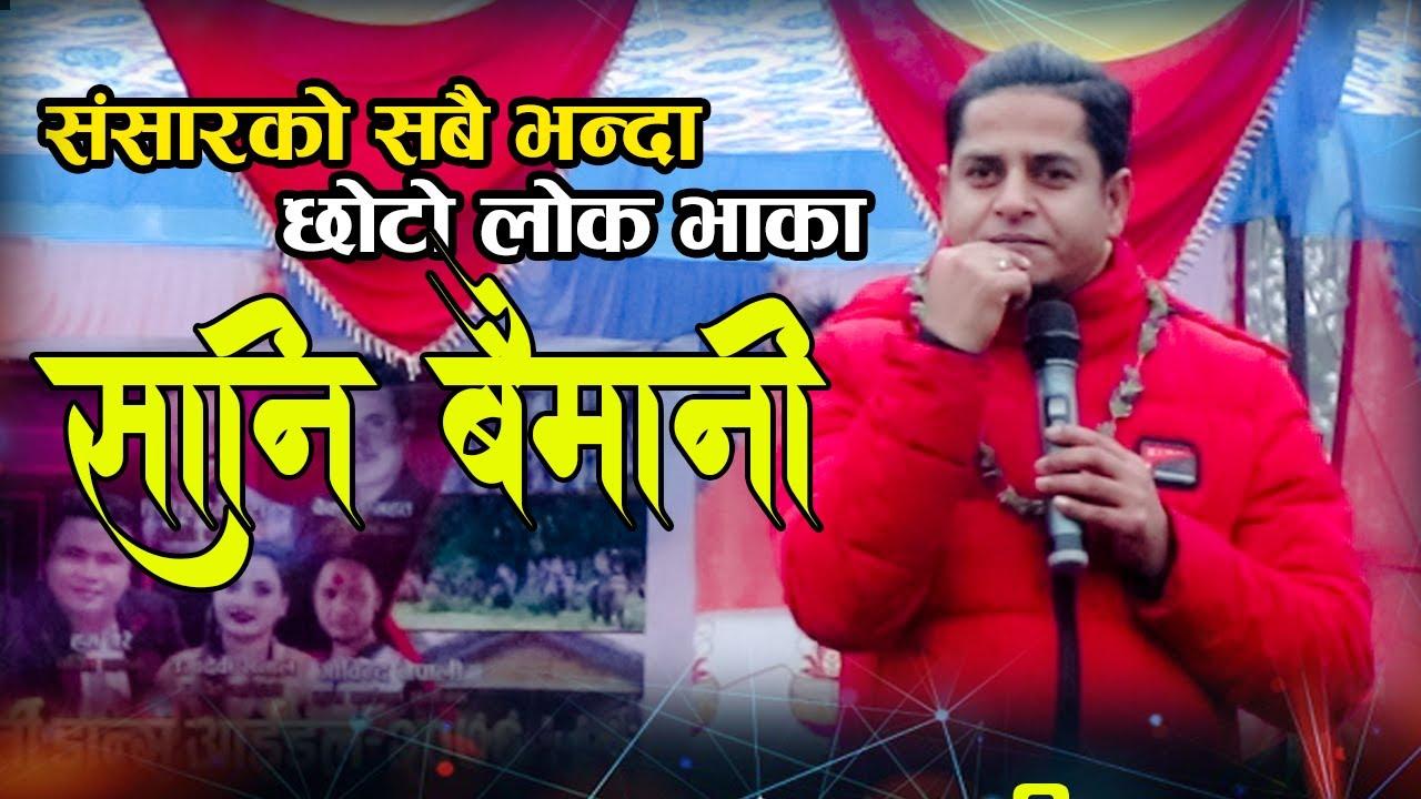 संसारको सबै भन्दा छोटो लोक भाका | Raja Rajendra Pokhrel Comedy Video | Sani Baimani