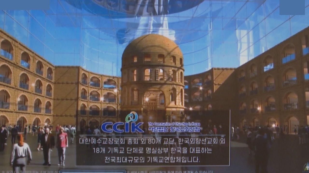 [CBS 뉴스] 한국기독교기념관 홍보에 앞장선 한국교회연합
