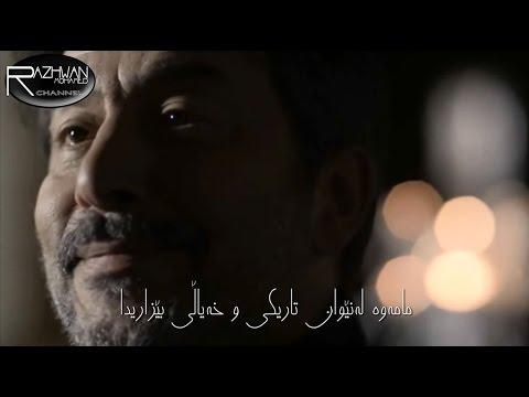 Elissa Law (Long version) kurdish subtitle HD /  اليسا - لو (ڤێرژنی نوێ) بە ژێرنووسی کوردی