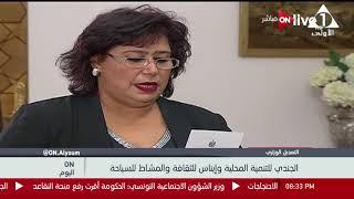 أون اليوم - مجلس الوزراء .. تعديل وزاري يضخ دماء جديدة في حكومة شريف إسماعيل