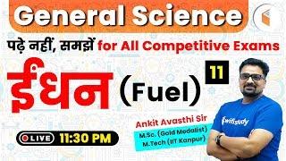 11:30 PM - General Science by Ankit Sir | Fuel (ईंधन)