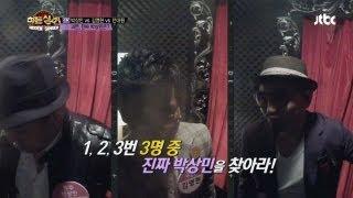 박상민 따라잡기 마지막 라운드 '멀어져 간 사람아' - 히든싱어 9회