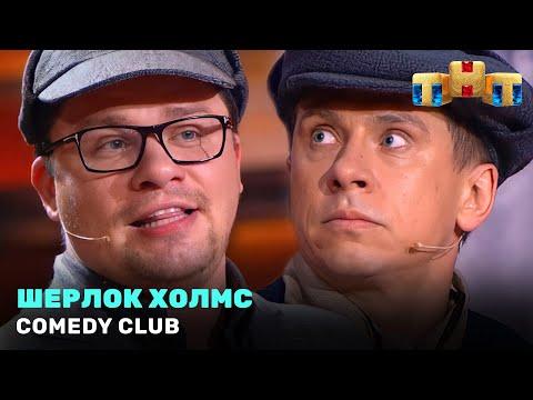 Comedy Club: «Шерлок Холмс» - Гарик Харламов, Тимур Батрутдинов