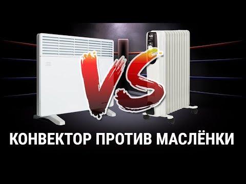 Конвектор против масляного обогревателя | Какой выбрать обогреватель для дома?