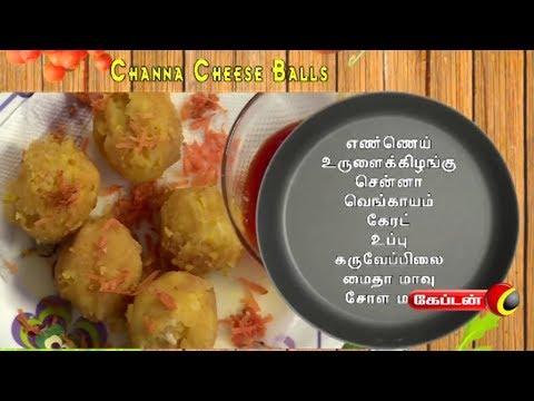 சென்னா சீஸ் பால்   channa Cheese ball recipe   #எங்கேயும்_சமையல் #tasty_snack  #Cheese_ball  Like: https://www.facebook.com/CaptainTelevision/ Follow: https://twitter.com/captainnewstv Web:  http://www.captainmedia.in