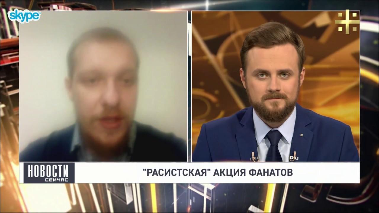 """Андрей Коваленко о """"расистской"""" акции фанатов"""