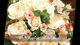 ดอกไม้ในหัวใจ - ปนัดดา