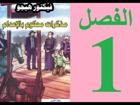 Le dernier jour d'un condamné, Chapitre 1   مذكرات محكوم بالإعدام، الفصل 1