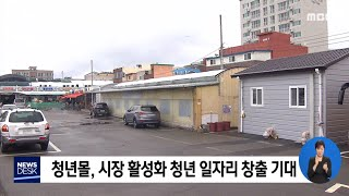 고흥 청년몰 '기대반 걱정반' - R (190902월/…