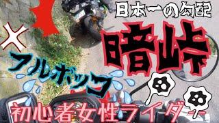 【暗峠】バイク女子?!デビュー!!新型クロスカブでゆく。酷道!日本一の急勾配!最大斜度37%の暗峠へ#2【MotoVlog#46】