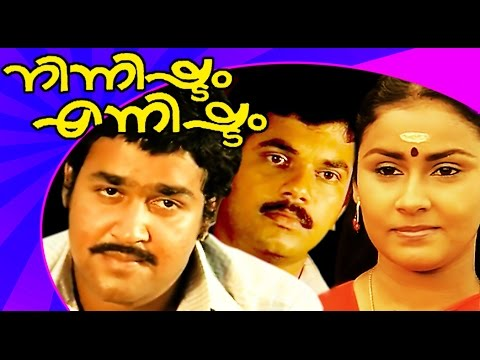 Ninnishtam Ennishtam | Superhit Malayam Full Movie | Mohanla