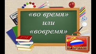 № 349   Русский язык : ВОВРЕМЯ или ВО ВРЕМЯ?
