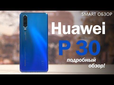 Huawei P30 - какой же он СТРАННЫЙ! Подробный обзор!