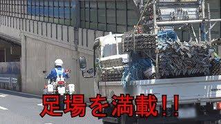 【白バイによる過積載取締り】足場満載トラック検挙