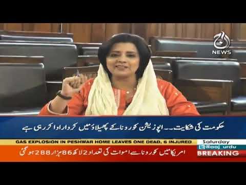 Bureau Report   5th December 2020   Aaj News