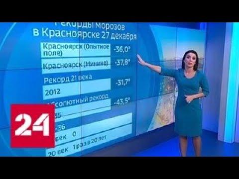 """""""Погода 24"""": Камчатка утонет в сугробах, а в Сибири потеплеет - Россия 24"""