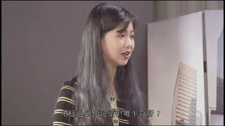 Publication Date: 2020-08-20 | Video Title: 「愛‧延續」短片創作比賽  舞 • 創奇蹟