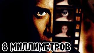 8 миллиметров (1999) «8MM» - Трейлер (Trailer)