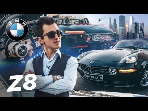 На ней ездил агент 007 ДЖЕЙМС БОНД?! BMW Z8 с пробегом 1000 км за 20 лямов! Единственный тест-обзор.