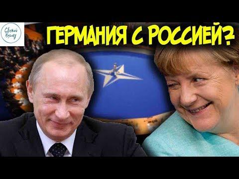 Распустить НАТО. Германия решила быть с Россией?.