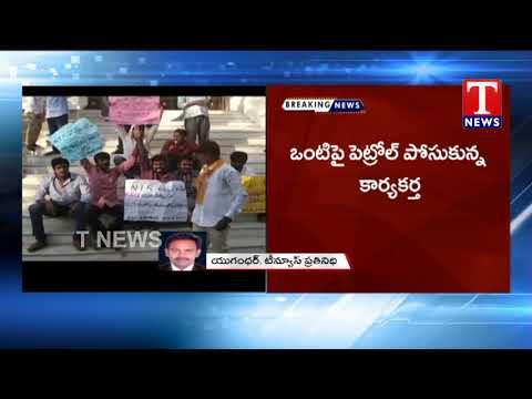 TDP Cadre Agitation at NTR Trust Bhavan | Hyderabad | TNews Telugu