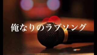 遊助の俺なりのラブソングを歌ってみました! ↓↓Twitter↓↓ https://mobi...