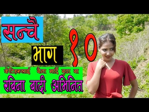 Sanchai _Eps - 10  _Ft_Rabina Badai By Tekendra Karki /2019/2076/सन्चै भाग १०