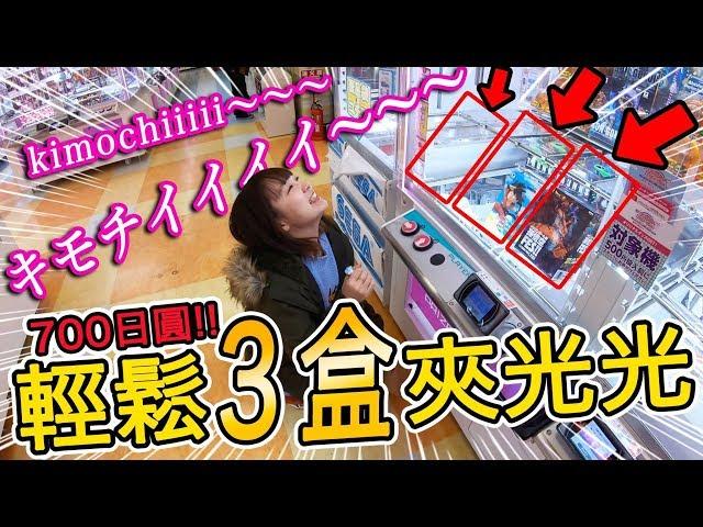 [神回]日本最佛心戳洞夾娃娃機臺一戳就出貨!【火曜夾娃娃】#126