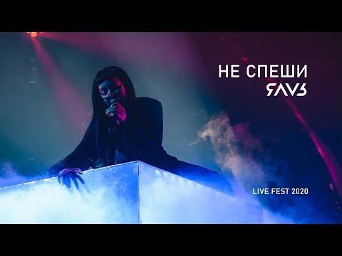 ЯАVЬ - Не спеши (Live Fest 2020)