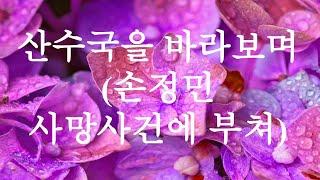 [애너하임님/오디오] …
