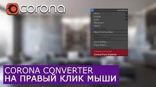 Добавляем Corona converter на правый клик мыши | Уроки архитектурной визуализации для начинающих