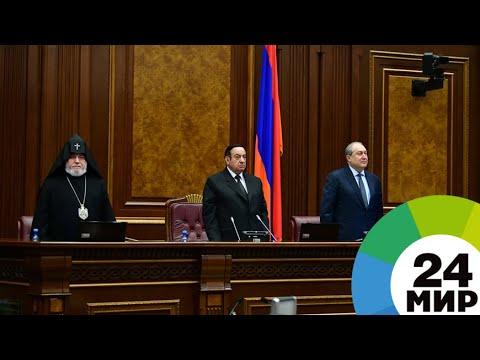 Новоизбранный парламент Армении провел первое заседание - МИР 24