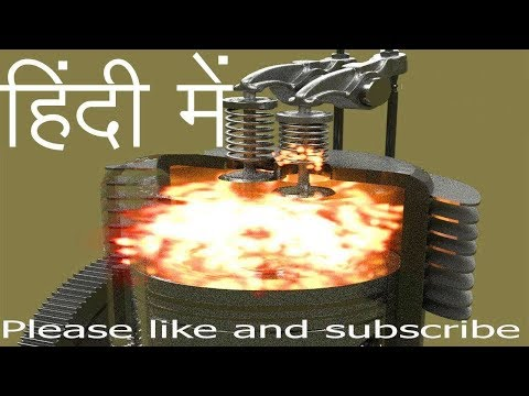 How four stroke petrol engine works in HINDI