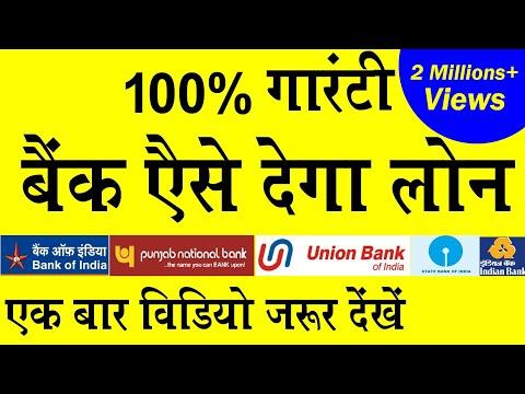 100% Guarantee | Get  Loan from Banks | bank se loan lene ka tarika