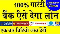 100% Guarantee | Get  Loan from Banks | bank se loan lene ka tarika