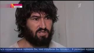 Пленные боевики ИГИЛ у России — рассказали о своих товарищах