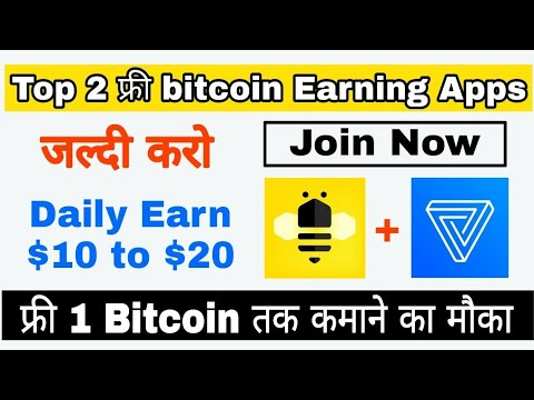 Top 2 Free Bitcoin Earning Apps | Ex Buzz & Pivot Free Bitcoin Earning Apps