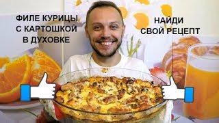 Запеченное Филе курицы в духовке с картошкой и ананасами