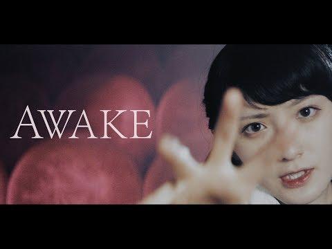 ヤなことそっとミュート - AWAKE【MV】