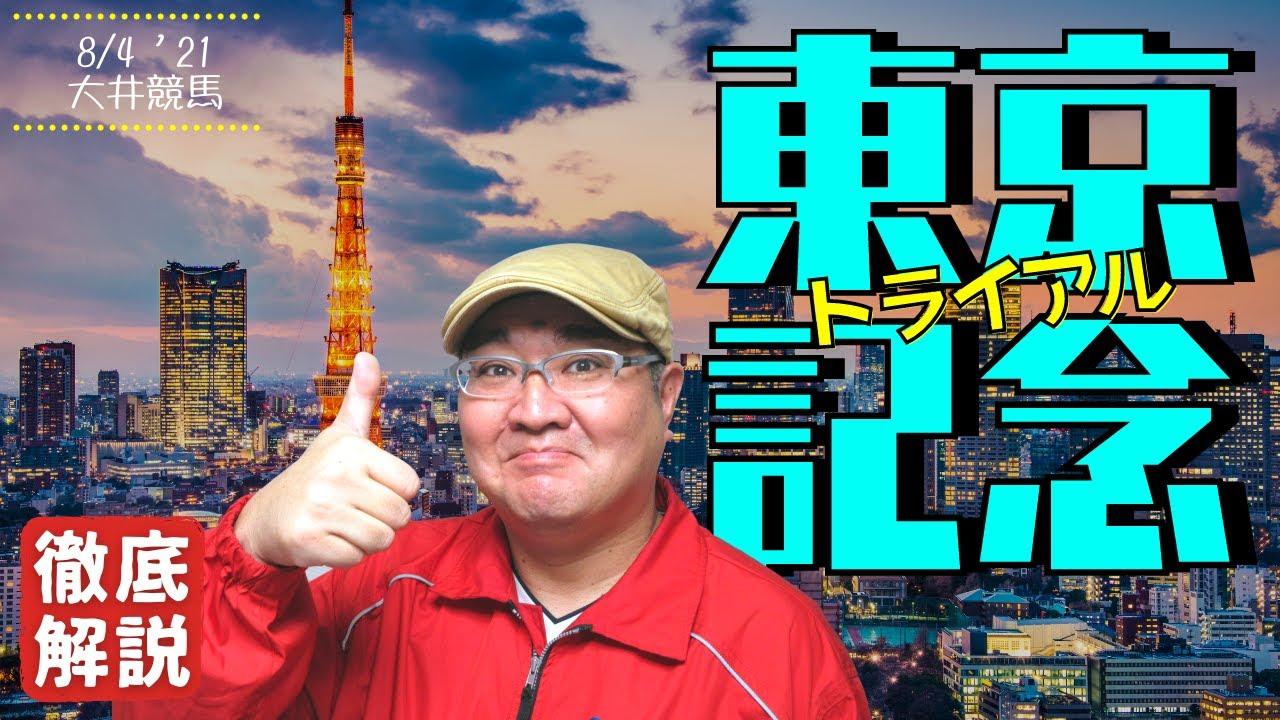 【田倉の予想】東京記念トライアル 徹底解説!