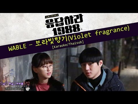 [Karaoke/Thaisub]  Wable - Violet Fragrance(보라빛향기) (Reply1988 OST.)