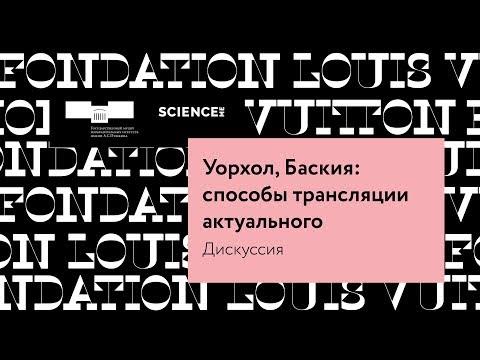 Дискуссия «Уорхол, Баскиа: способы трансляции актуального»