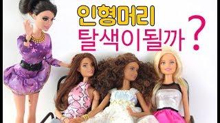 인형머리.. 과연탈색이 될까?? 사람탈색약으로 도전! 미미인형드라마 barbie인형의 장난감 재미있는 인형극 어린이채널♡모모TV