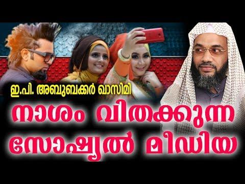 നാശം വിതക്കുന്ന സോഷ്യൽ മീഡിയ | E P Abubacker Al Qasimi | Islamic Speech In Malayalam