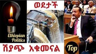 Ethiopian news - ሽያጭ አቁመናል መብራት በፈረቃ ወደታች ።