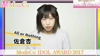 iDOL AWARD 2017 佐倉杏(All or Nothing) 【modeco191】【m-event06】