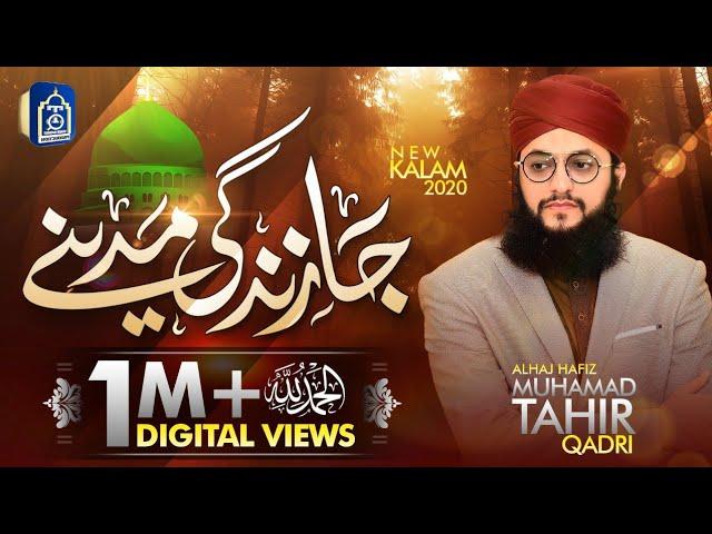 Jaa Zindagi Madine || Hafiz Tahir Qadri || New kalam 2020 || Corona Virus