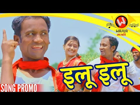 ILU ILU Song Teaser - New Marathi Songs 2018 | Marathi Lokgeet | DJ Songs | Sunil Sakat