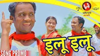 ILU ILU Song Teaser New Marathi Songs 2018 | Marathi Lokgeet | DJ Songs | Sunil Sakat
