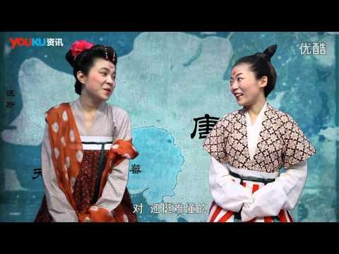 视频: 《大唐1+1》第三集:唐朝的普通话